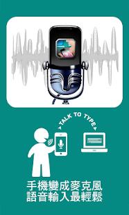 語音速記王 – 說話變文字,翻譯不求人,電腦免鍵盤