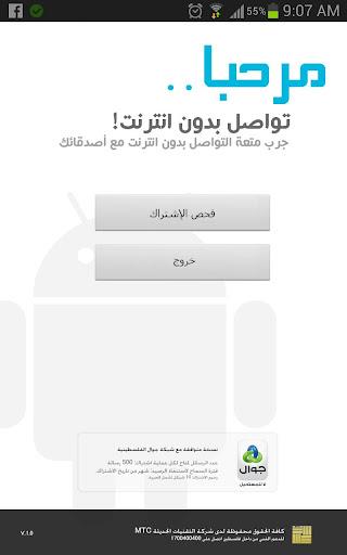 تواصل بدون إنترنت-جوال فلسطين