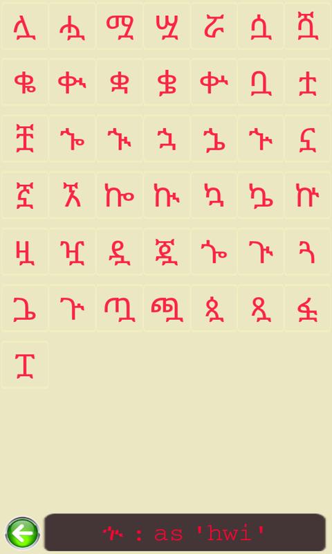 tải về Amharic Alphabet apk phiên bản mới nhất bởi IT Data