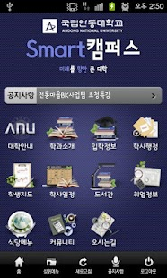 국립안동대학교- screenshot thumbnail