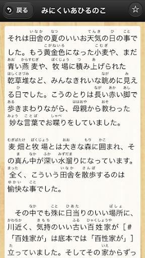 玩書籍App|青空アンデルセン物語免費|APP試玩