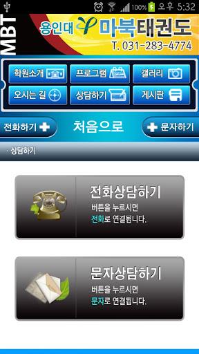 【免費教育App】마북태권도-APP點子