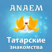 """Татарские знакомства """"АНАЕМ"""""""