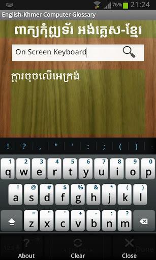 English - Khmer IT Glossary