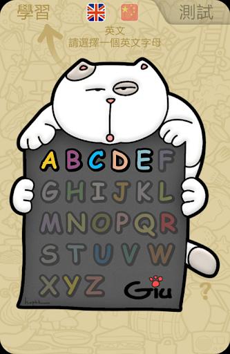 Giu 學習中文 英文 試用版