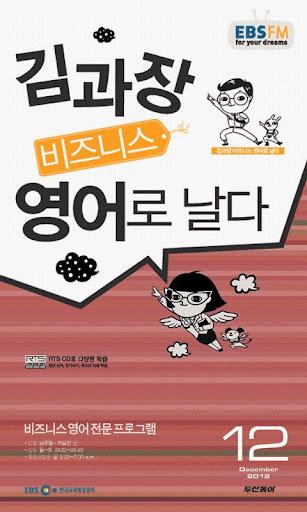 EBS FM 김과장 비즈니스영어 2012.12월호
