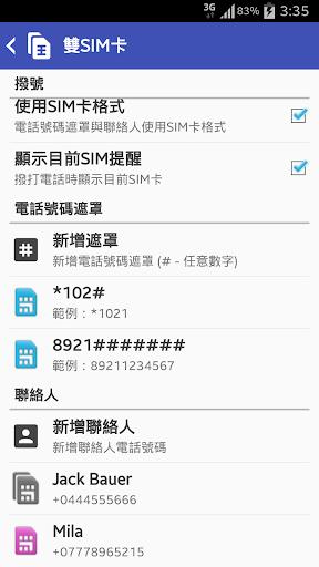 【免費工具App】Dual SIM Selector PRO-APP點子