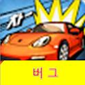 다함께 차차차 버그 icon