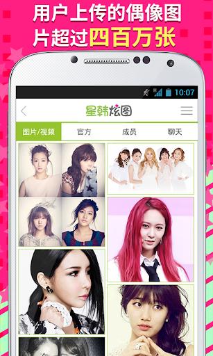 星韩选图-女团(少女时代,2NE1,F X ,T-ARA等)