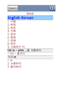 Screenshot of English Korean Dictionary
