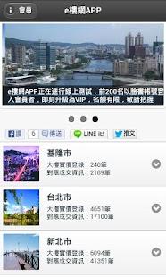 台灣唯一不動產實價登錄之實價履歷,產權基本資料及居家地質查詢