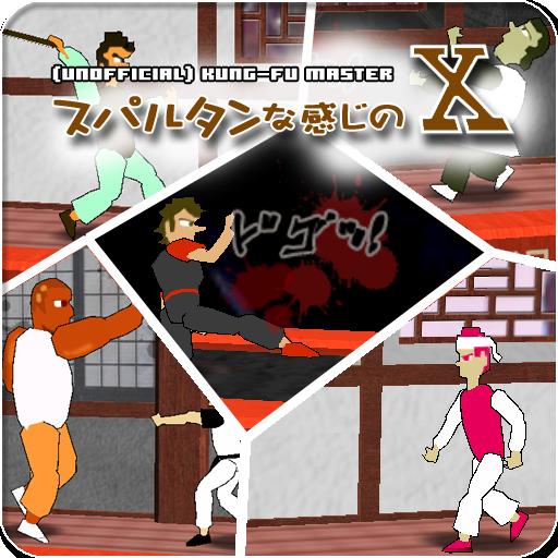 Kung Fu Master (unofficial) 動作 App LOGO-硬是要APP