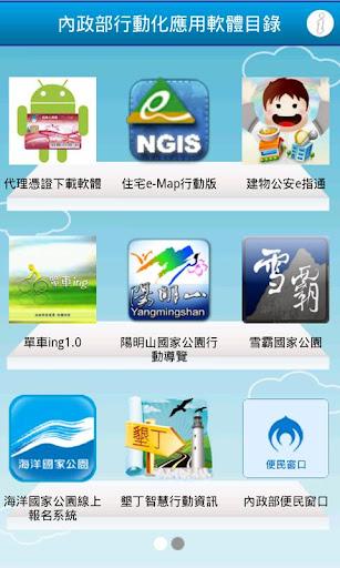 免費下載旅遊APP|內政部便民窗口 app開箱文|APP開箱王