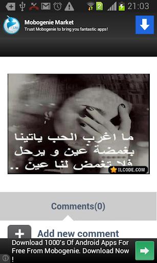كلام حب حزين علي صور 2015