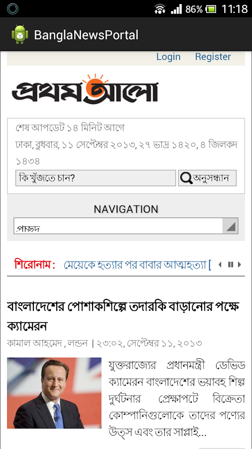 Bangla News Portal - screenshot