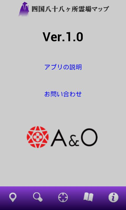 四国八十八ヶ所霊場マップ- screenshot