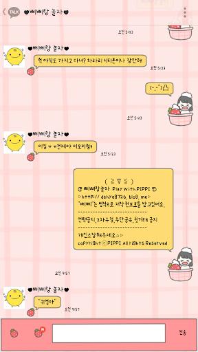 【免費個人化App】삐삐 딸기딸기 카카오톡 테마-APP點子