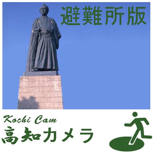旅游の高知カメラ(避難所版) LOGO-記事Game