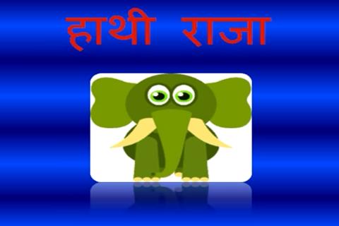 Hindi Kids Rhyme Haathi Raja