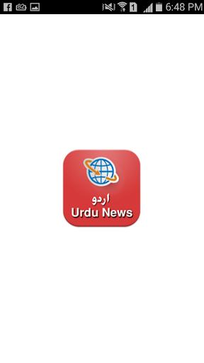 Urdu News