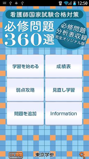 2014年度 看護師国家試験合格対策 必修問題360選
