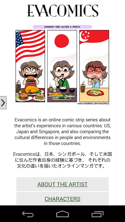 Eva Comics - Singapore Manga- screenshot