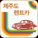 제주도렌트카 icon