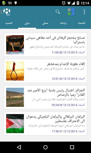 【免費新聞App】8Info-APP點子