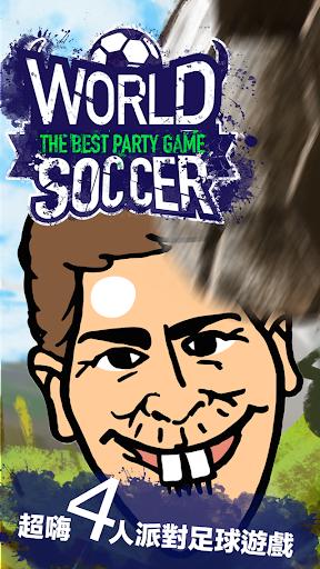 2014 世界杯大亂鬥 - 免費版