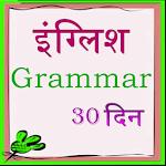 hindi english grammar - 30 day