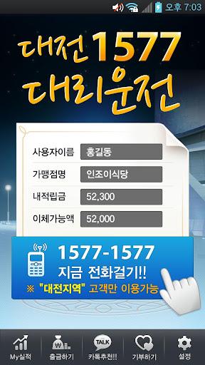 【免費交通運輸App】대전1577-1577-APP點子