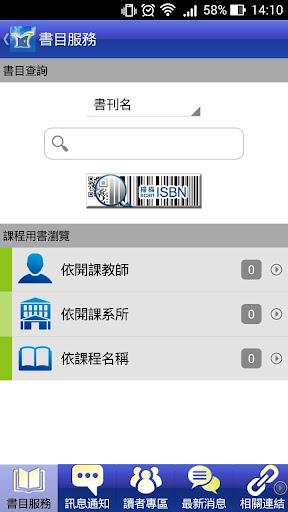 臺北市立大學圖書館