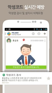 POLARIS FamilyGuard - 패밀리가드- screenshot thumbnail