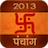 2013 Panchang mobile app icon