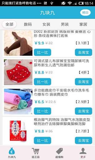 【免費購物App】折扣助手-APP點子