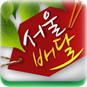 서울배달 icon