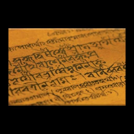 বাংলা পুঁথি Mp3