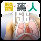 《醫藥人》第156期 icon