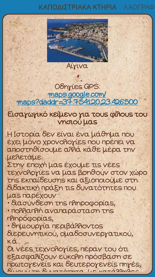 Αίγινα: Καποδιστριακά Κτήρια - screenshot
