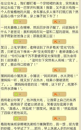 XXOO笑话大湿(成人笑话段子大全) 1.1 screenshot 2085197