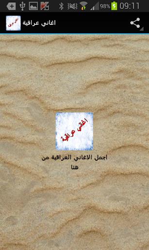 اغاني عراقية