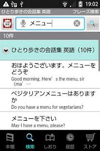 【免費旅遊App】ひとり歩きの会話集 英語(「デ辞蔵」用追加辞書)-APP點子