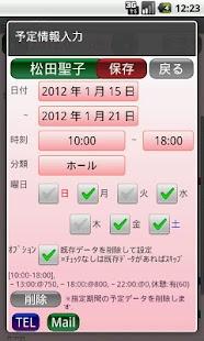 玩免費商業APP|下載シフト表(ShiftTable) app不用錢|硬是要APP