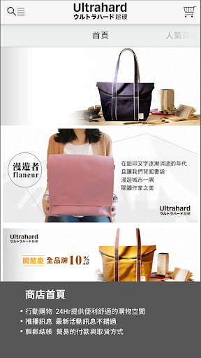 ultrahard:MIT手作設計袋包,打造品味生活風格