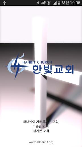 【免費社交App】샌디에고 한빛교회 포털앱-APP點子
