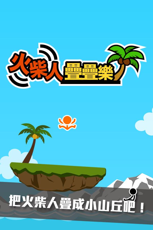 火柴人疊疊樂 - screenshot