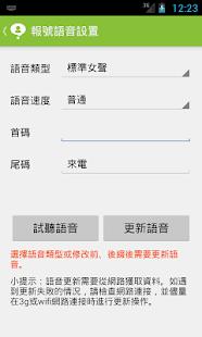 免費下載工具APP|趣味來電報號 Pro app開箱文|APP開箱王