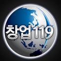 창업119,가게,점포매물검색,프랜차이즈매물,부동산상가 icon