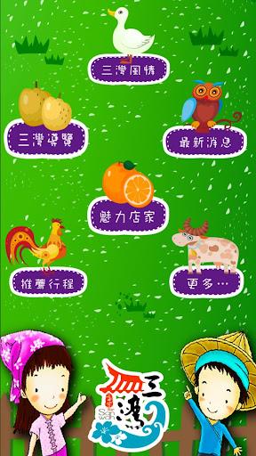 三灣旅遊-果香茶醇樂活行