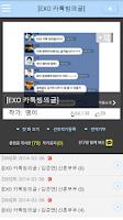 Screenshot of FanFic-i - FanFic from Korea